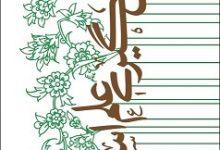 Photo of معرفی کتاب «شکلگیری علم اسلامی»