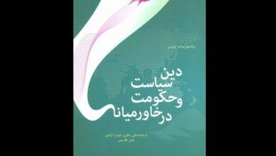Photo of دین، سیاست و حکومت در خاورمیانه