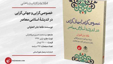 Photo of معرفی کتاب «خصوصیگرایی و جهانیگرایی در اندیشۀ اسلامی معاصر»