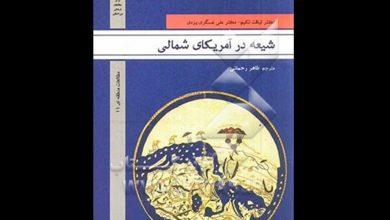 Photo of معرفی کتاب «شیعه در آمریکای شمالی»