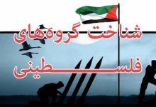 Photo of شناخت گروههای فلسطینی
