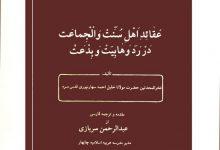 Photo of معرفی کتاب المهند علی المفند (نقد وهابیت توسط دیوبندیه)