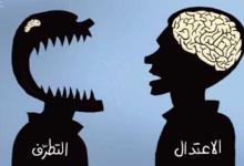 Photo of جزوه: علل افراطی گری مذهبی و راه کارهای مقابله با آن
