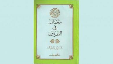 Photo of خلاصه کتاب «نشانه های راه» (معالم فی الطریق)