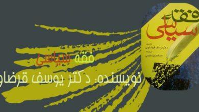 Photo of خلاصه کتاب «فقه سیاسی» اثر شیخ یوسف قرضاوی
