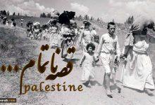 Photo of مستند «قصه ناتمام» روایتی متفاوت از تاریخ فلسطین