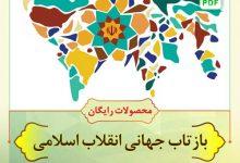 Photo of جزوه: بازتاب جهانی انقلاب اسلامی