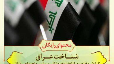 Photo of جزوه: گزارش مختصری از اوضاع فرهنگی، سیاسی و اجتماعی عراق