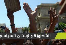 Photo of «سلفگرایی عامه گرا» در سوریه
