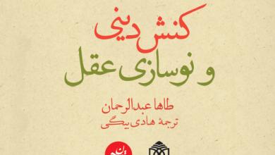 Photo of معرفی کتاب «کنش دینی و نوسازی عقل» اثر طه عبدالرحمن
