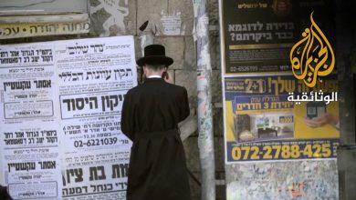 Photo of مستند «اسرائیل، شکاف از درون»، روایت درگیری افراطیون یهودی با مردم و دولت اسرائیل