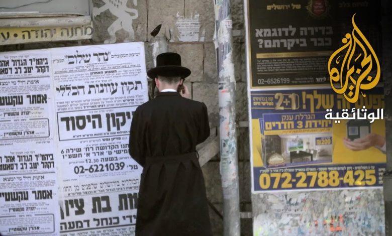 شهروندان اسرائیل