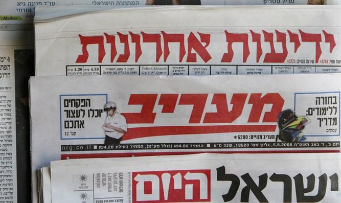 روزنامه های اسرائیل