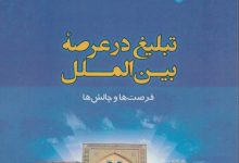 Photo of معرفی کتاب «تبلیغ در عرصه بینالملل، فرصتها و چالشها»