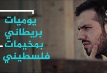 Photo of مستند «روزهایی در اردوگاه»؛ نگاهی به زندگی فلسطینیان در اردوگاههای لبنان