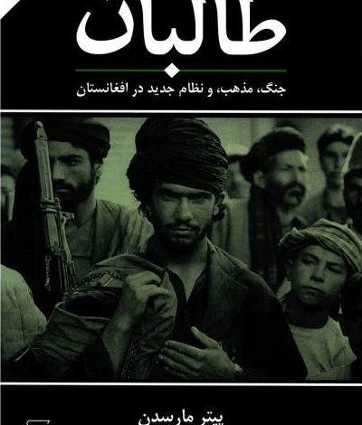Photo of معرفی کتاب «طالبان»؛ کتابی مرجع برای شناخت طالبان