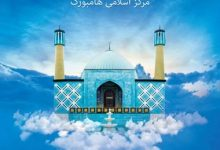 Photo of تاریخچه مرکز اسلامی هامبورگ در کتاب «مسجد آبی آلمان»