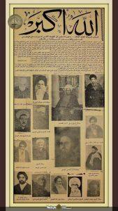 فتوای جهاد علمای نجف علیه اسرائیل