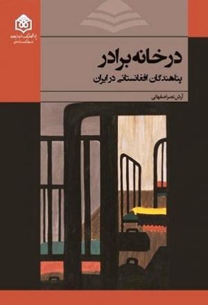 کتاب در خانه برادر