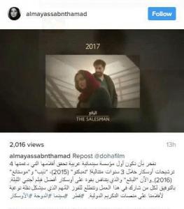 المیاسه بنت حمد