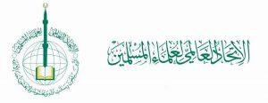 اتحادیه علمای مسلمان