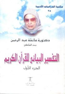 بنت الشاطی