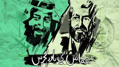Photo of مستند: حماس در عربستان سعودی