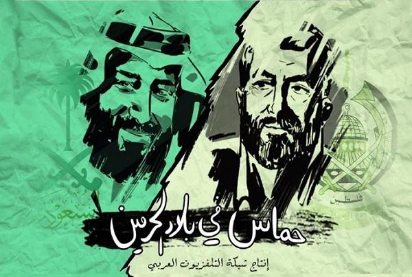 حماس و آل سعود