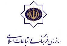 Photo of مروری بر بحران سازمان فرهنگ و ارتباطات اسلامی؛ نه زبانی برای گفتن، نه گوشی برای شنیدن