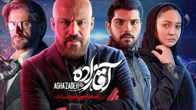 Photo of بازخورد سریال «آقازاده» در خارج از مرزها؛ شکست تصویر رویایی از ایران!