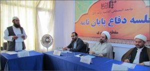 جامعه المصطفی کابل