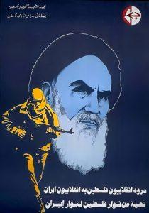 امام خمینی در فلسطین