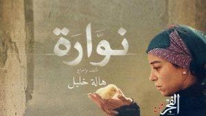 سینمای جهان عرب