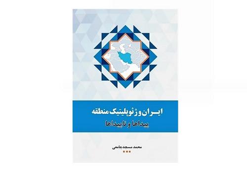 ایران و ژئوپلتیک منطقه