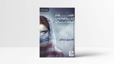 Photo of معرفی کتاب «اسلام دموکراتیک متمدن»؛ توصیههای اندیشکده رند درباره جهان اسلام