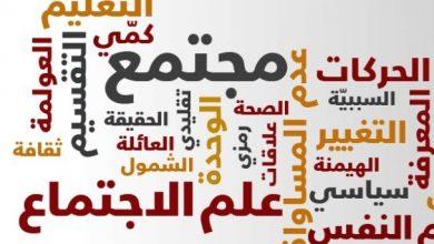 Photo of درباره وضعیت علوم اجتماعی در جهان عرب؛ استبداد عامل عقبماندگی در علوم اجتماعی