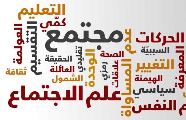 علوم اجتماعی در جهان عرب