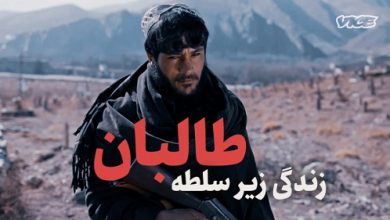 Photo of مستند: زندگی زیر سلطه طالبان