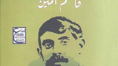 Photo of مروری بر «المرأه الجدیده» اثر قاسم امین؛ نخستین رویکردهای روشنفکران مسلمان به مساله زن