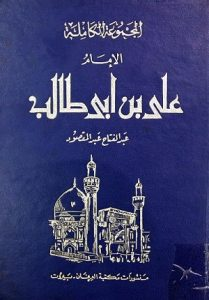 عبدالفتاح عبدالمقصود