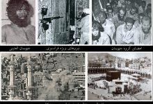 Photo of جزوه: جریان جهیمان العتیبی، اخوان سعودی و سلفیه جهادی