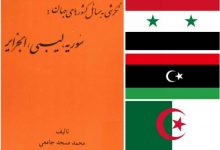 Photo of مفهوم «عربیت» در تلقی عربها