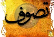 Photo of تصوف در آثار ابن تیمیه