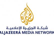 Photo of بررسی عملکرد شبکه الجزیره؛ چه شد که الجزیره، الجزیره شد؟!