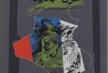 Photo of معرفی کتاب «عراق جدید» (حزب الدعوه از اعتراض تا اقتدار)