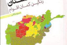 Photo of خلاصه کتاب «افغانستان رنگین کمان اقوام»