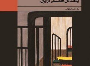 Photo of معرفی کتاب در خانه برادر، پناهندگان افغانستانی در ایران