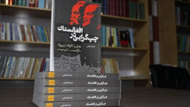 Photo of معرفی کتاب «چپگرایی در افغانستان»