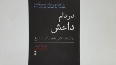 Photo of معرفی کتاب «در دام داعش»؛ کوششی برای فهم حقیقی داعش