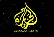 Photo of جزوه: آشنایی با شبکه الجزیره و بررسی دلایل موفقیت آن